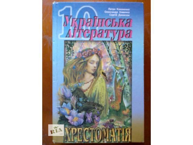 продам Українська література (хрестоматія)10кл.П. Кононенко О.Хомкнко бу в Виннице