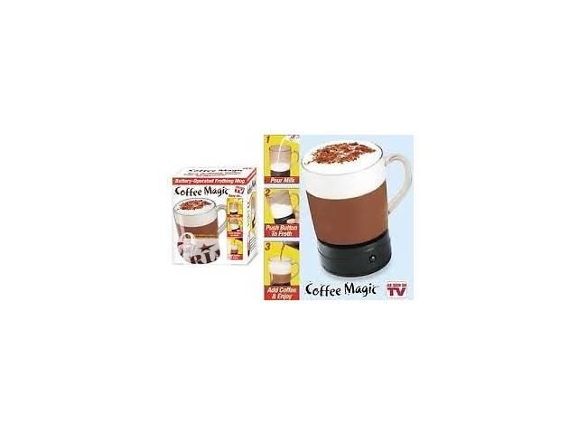 продам Украина.Чашка Coffee Magic для приготовления кофе  бу в Киеве
