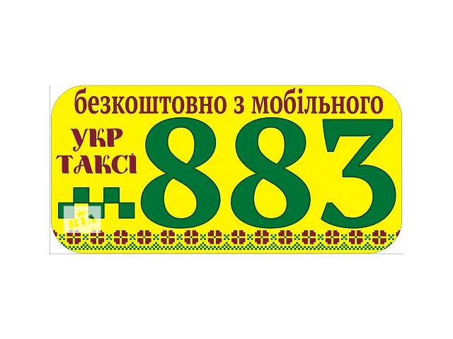 бу Укртакси 15-01 ( г. Николаев) приглашает на работу водителей в Николаеве в Николаеве