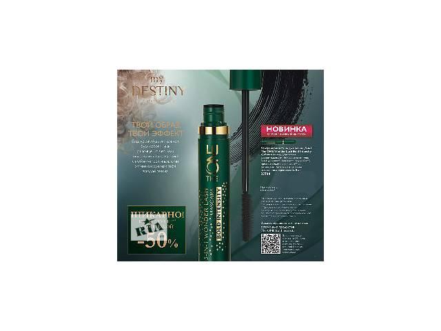 Ультрачёрная тушь для ресниц 5 в 1- объявление о продаже  в Чернигове