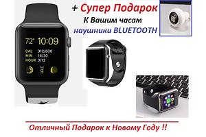Смарт часы в Украине! Наручные умные часы стильное  дополнение для Вашего Смартфона + подарок наушники Airbeats!!