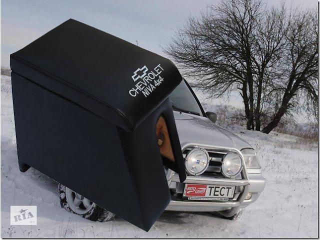 Универсальный подлокотник на Шевроле Ниву в автомобиль. Намного улучшает внешний вид в салоне машины. Цена 210 грн.- объявление о продаже  в Львове
