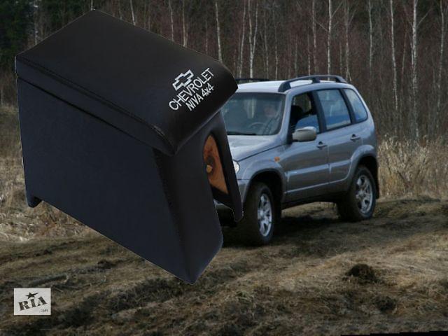 Универсальный подлокотник на Шевроле Ниву в автомобиль. Намного улучшает внешний вид в салоне машины. Цена 200 грн.- объявление о продаже  в Львове