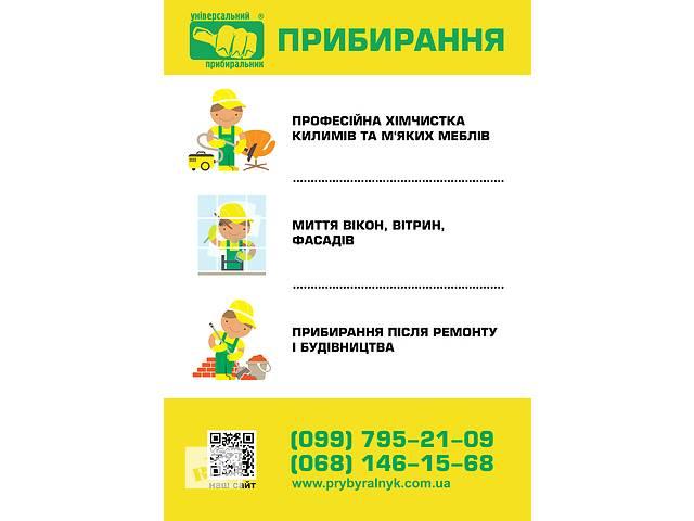 Универсальная уборока- объявление о продаже  в Лубнах