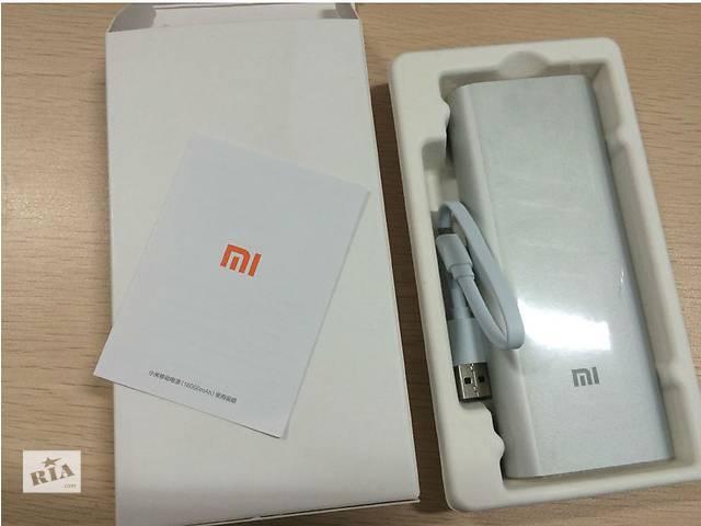 продам Универсальный мобильный аккумулятор Xiaomi Mi Power bank 16000mAh бу в Харькове
