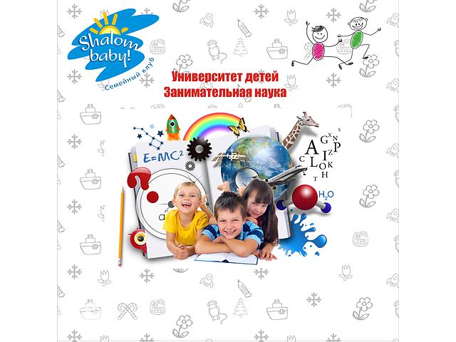 """Университет детей """"Занимательная наука""""- объявление о продаже  в Днепре (Днепропетровск)"""
