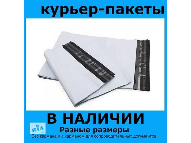 бу Упаковка для посылок (курьер-пакеты, упаковочные курьерские пакеты) в Киеве