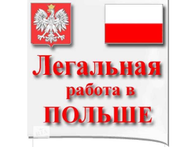 продам Упаковщики продукции для супермаркетов в Польшу бу  в Украине