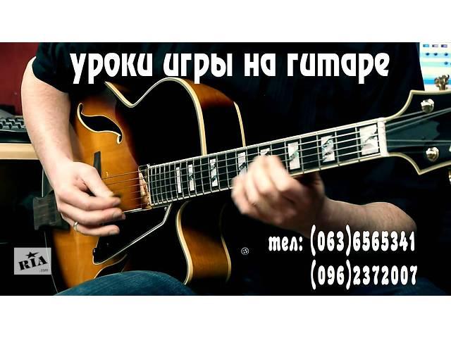 продам Уроки игры на гитаре. Обучение игре на электрогитаре. Харьков бу в Харькове