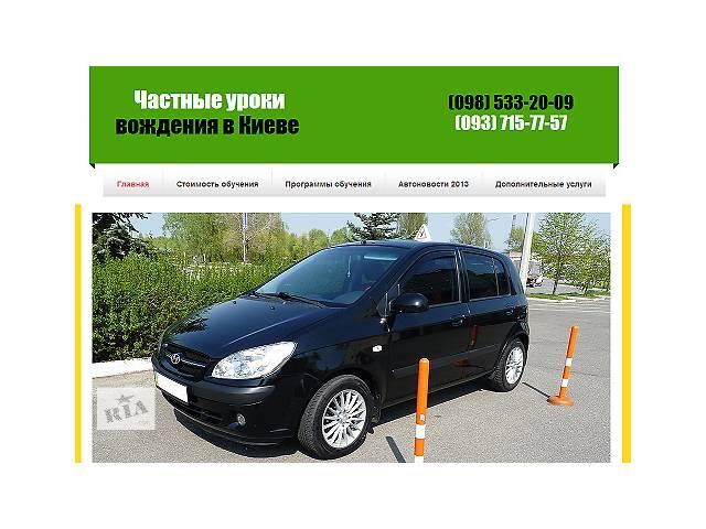 бу Уроки вождения Троещина, Дарница, Лесной в Киеве