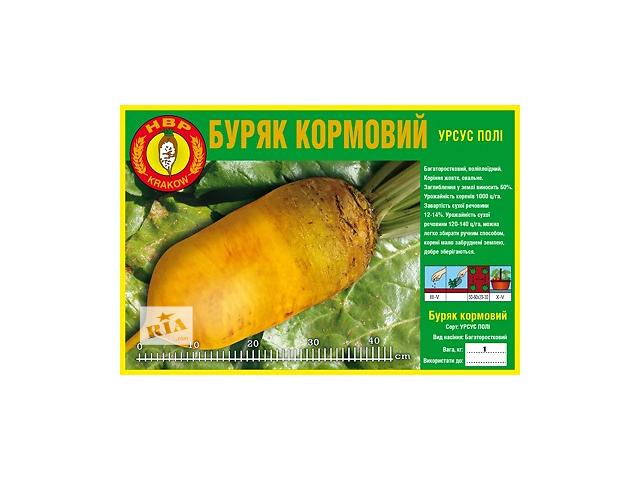 купить бу Урсус.Семена кормовой свеклы в Кропивницком (Кировоград)