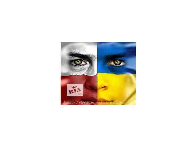 ВСЕ ВИДЫ ВИЗ И ПРИГЛАШЕНИЙ.ПОЛНЫЙ ПАКЕТ ДОКУМЕНТОВ.БЕЗ ПРЕДОПЛАТЫ!!!- объявление о продаже   в Украине
