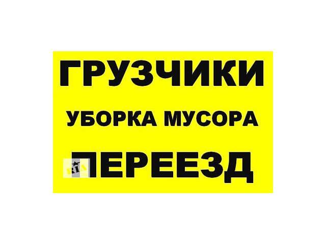 продам  Услуга грузчиков, квартирный, офисный переезд! Демонтаж, покраска. бу в Киеве
