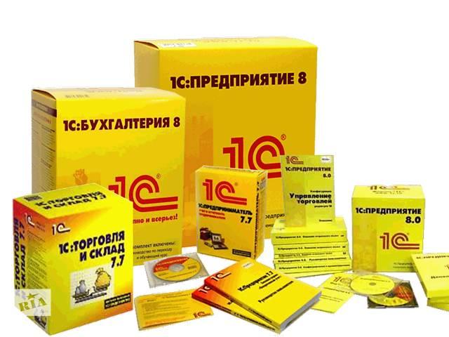 Услуги 1С- объявление о продаже   в Украине