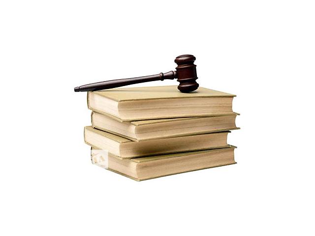 Услуги адвоката в судебных делах, Киев- объявление о продаже  в Киеве