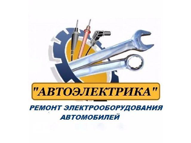продам Услуги автоэлектрика в Полтаве бу в Полтаве