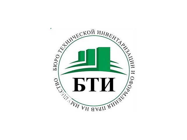 продам Услуги БТИ: техническая инвентаризация бу в Киеве