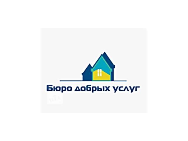 бу Услуги домработницы. в Киеве