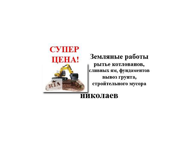 услуги экскаватора николаев jcb- объявление о продаже  в Николаеве