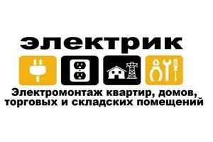 Электромонтаж