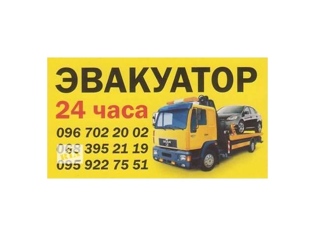 купить бу Услуги эвакуатора 24 часа  в Украине