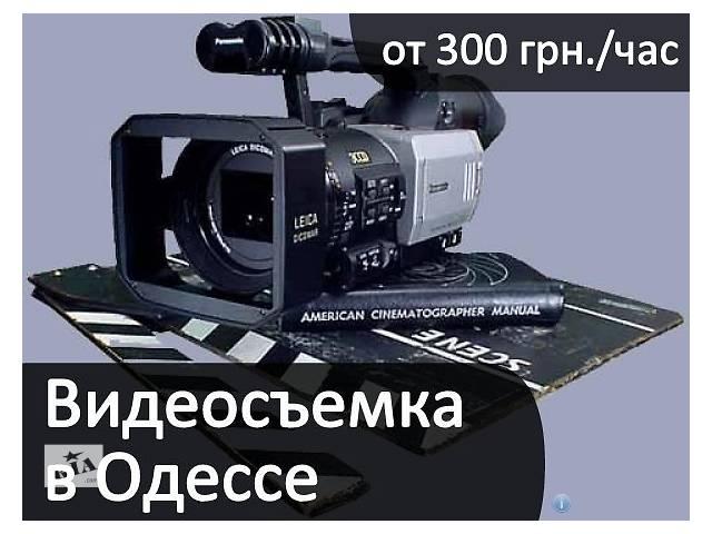 купить бу Услуги Фото/Видеосъёмки + Видеомонтаж в Одесской области