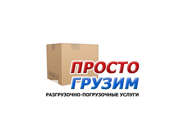 продам Услуги грузчиков, грузовые перевозки бу в Донецкой области