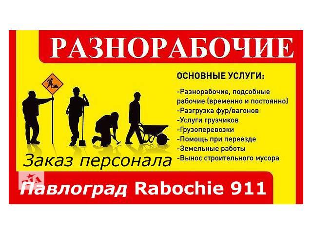 продам услуги грузчиков разнорабочих в Павлограде бу  в Украине