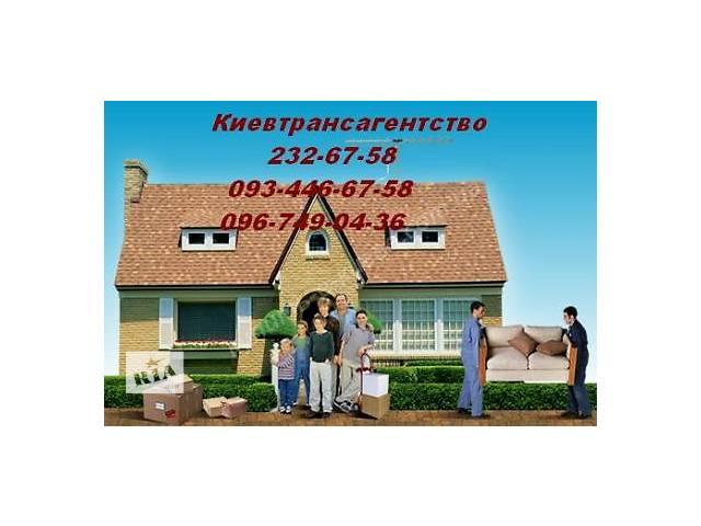 Услуги грузчиков в Киеве, Киевской области- объявление о продаже   в Украине