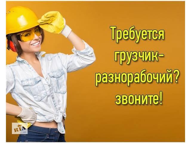 продам Услуги грузчиков и рабочих в Киеве бу в Киеве