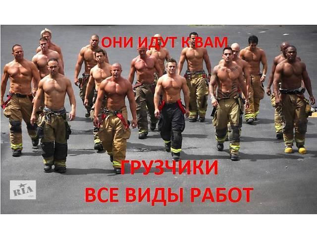 бу Услуги грузчиков в Луганске