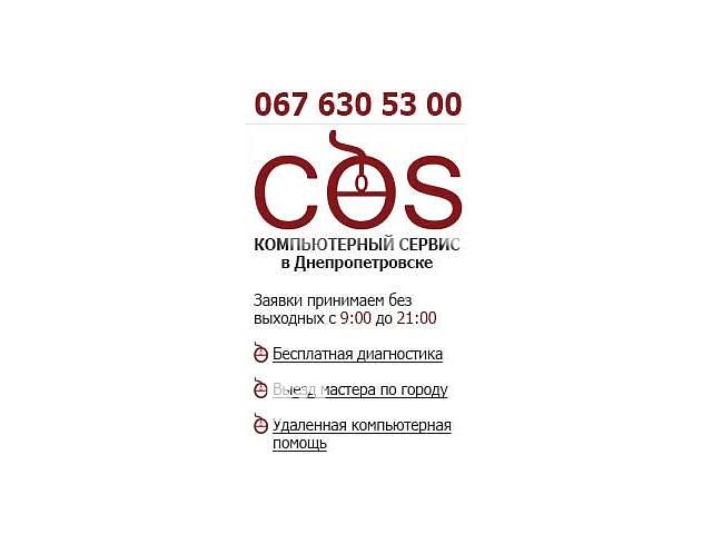 Услуги компьютерного сервиса в Днепропетровске- объявление о продаже  в Днепре (Днепропетровск)