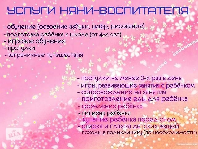 Услуги няни-воспитателя почасово- объявление о продаже  в Бердянске