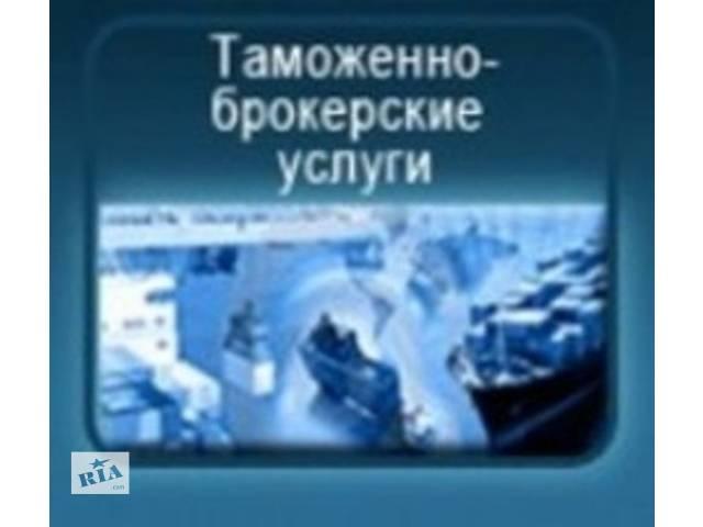 бу Услуги по таможенному оформлению грузов, официальный таможенный брокер  в Украине