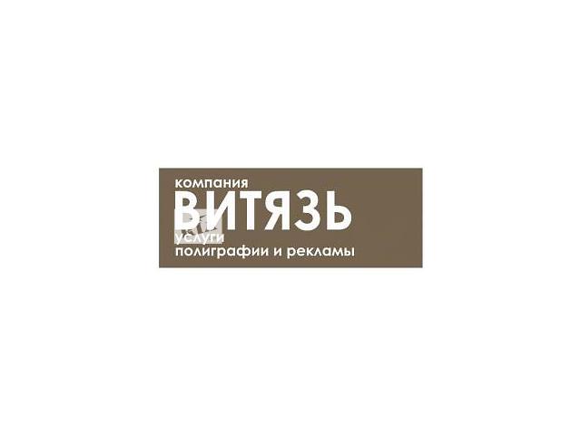 бу Услуги полиграфии в Днепропетровске в Днепре (Днепропетровске)