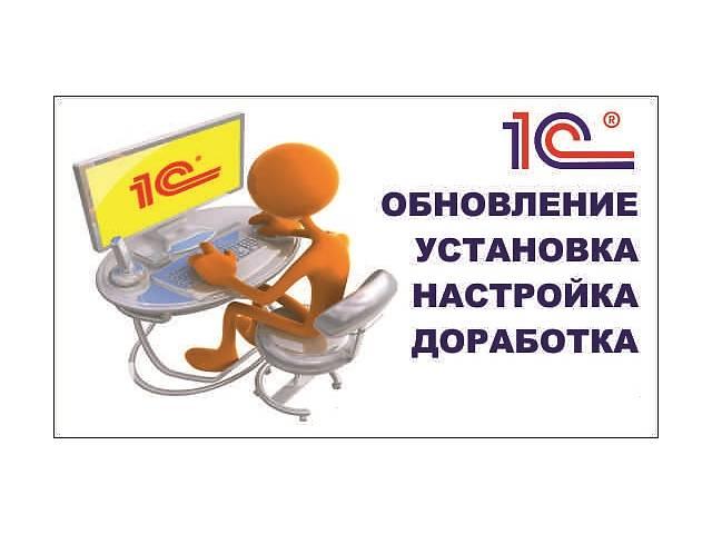 бу Услуги программиста 1с  в Украине