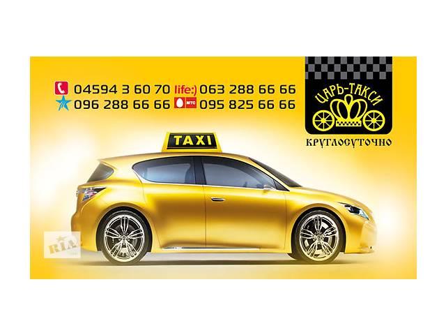 Услуги такси, трансферные перевозки пассажиров легковыми автомобилями. г.Бровары- объявление о продаже  в Киеве