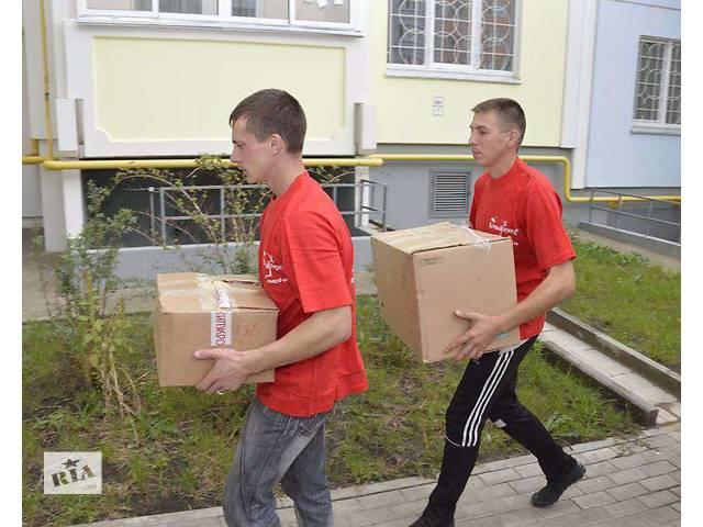 купить бу Услуги трезвых, порядочных и пунктуальных грузчиков в Днепре (Днепропетровск)