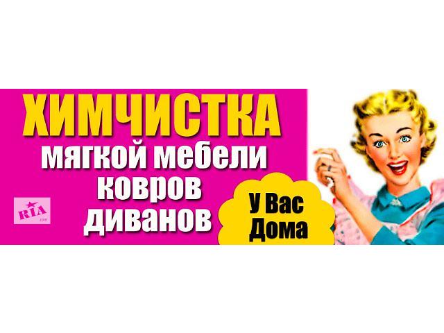 Услуги:уборка квартир,домов,чистка ковровых покрытий и мягкой мебели...- объявление о продаже  в Мелитополе