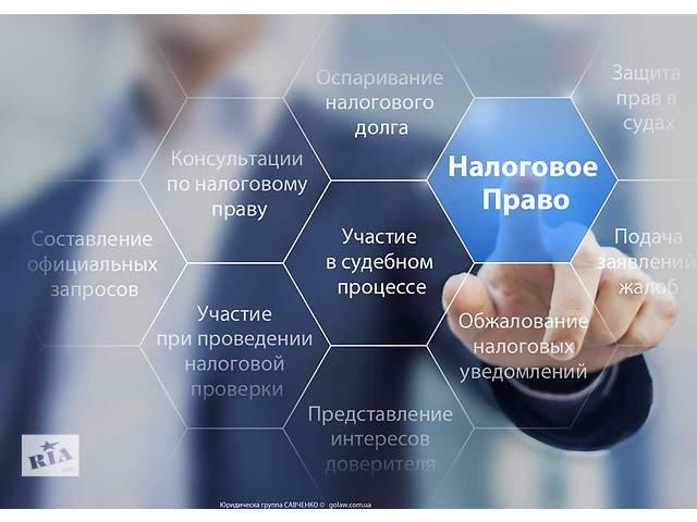 продам Услуги в сфере налогового права бу в Киеве