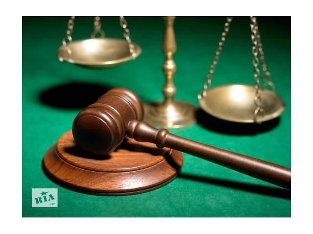 Услуги юриста- объявление о продаже  в Киевской области