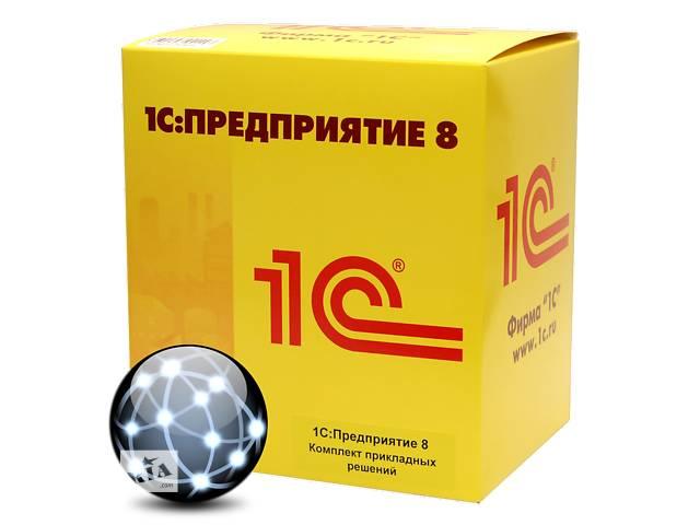 бу Услуги 1с программиста в Киеве