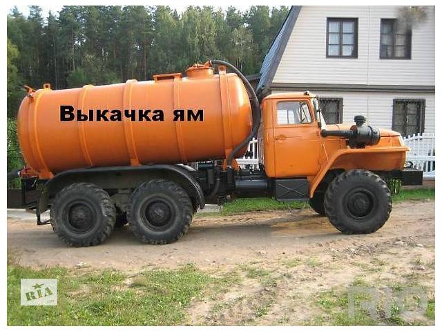 Услуги ассенизатора- объявление о продаже  в Днепре (Днепропетровск)