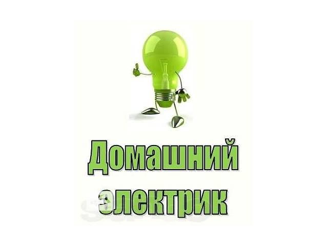 купить бу Услуги электрика в Киеве