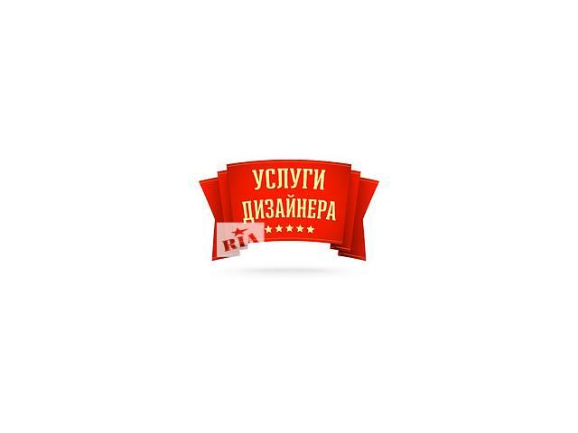 Изготовление и печать визиток, листовок, логотипов... Мукачево, Ужгород. Интернет раскрутка - супер цена! Полиграфия- объявление о продаже  в Луганске