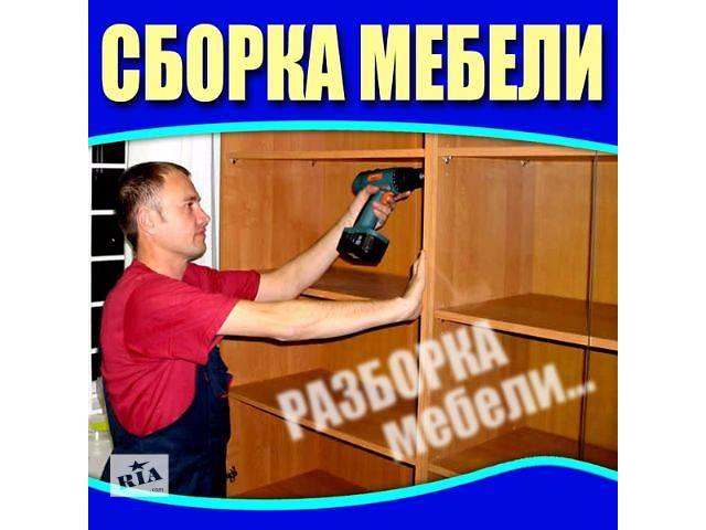купить бу Услуги по сборке-разборке, упаковке мебели и оборудования. в Киеве