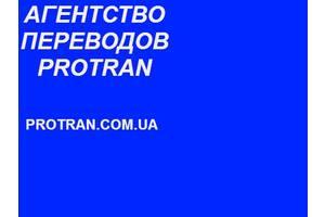 Набор текста, Нотариальный перевод , Перевод текстов , Устный перевод