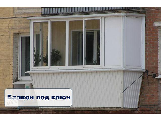 бу •Установка балконов и лоджий, внутренняя и наружная обшивка, утепление, сварочные в Днепре (Днепропетровск)