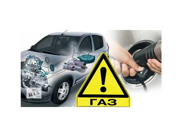 купить бу Установка газового оборудования на авто (Запорожье)  в Украине