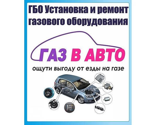 продам Установка ГБО и обслуживание авто в сервисном центре бу в Покровске (Красноармейск)